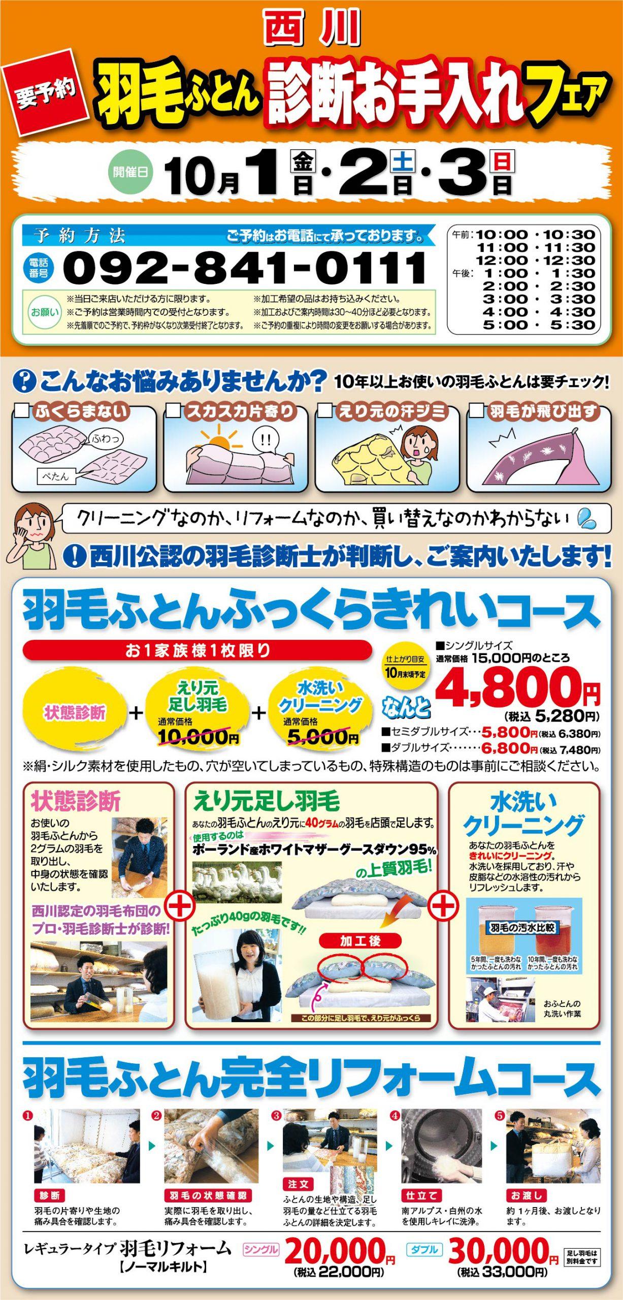 西川羽毛ふとん診断お手入れフェア告知詳細